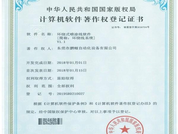环绕式喷涂线系统专利