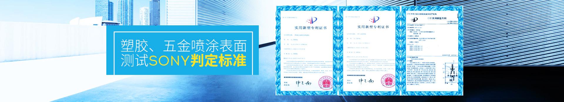 沐鸣2-塑胶、五金喷涂表面测试SONY判定标准