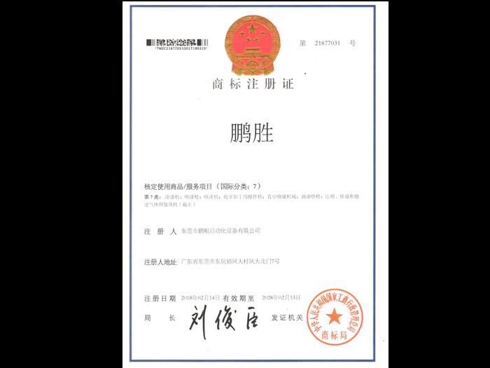 沐鸣2-专利商标-真空喷漆机