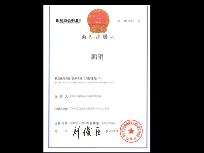 沐鸣2-专利商标-喷漆机