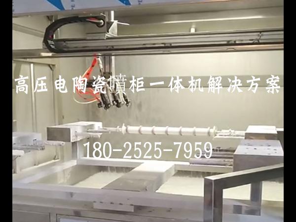 高压电陶瓷噴柜一体机