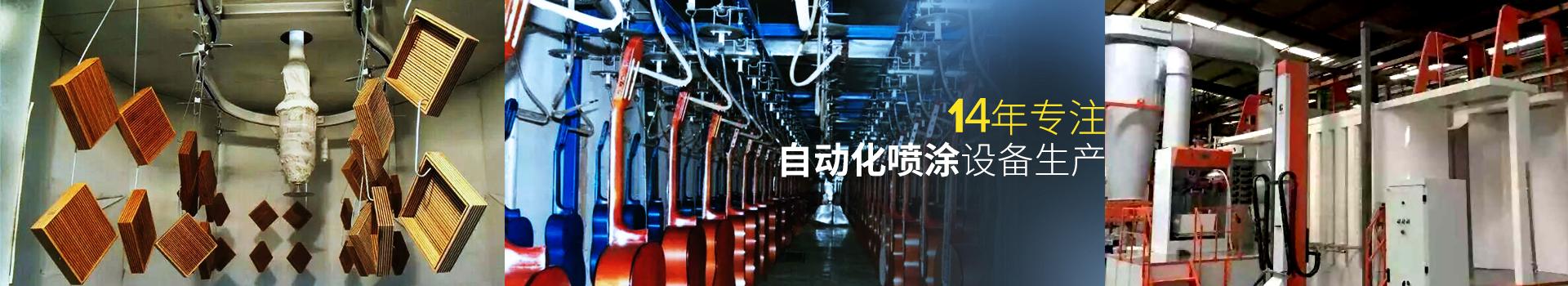 沐鸣2-14年专注自动化喷涂设备生产